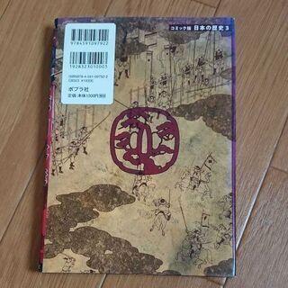 ○徳川家康児童書 - 宇都宮市