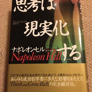 思考は現実化する(CD付き)ナポレオン・ヒル