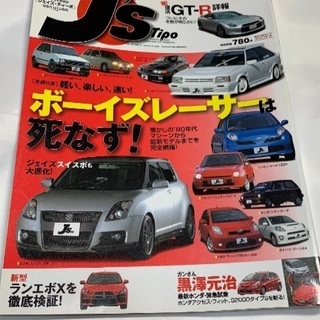 J's Tipo 2008/1 軽い、楽しい、速い!ボーイズレー...