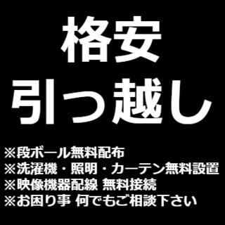 【格安 引越し/段ボール無料・洗濯機設置 無料・照明取付 無料】