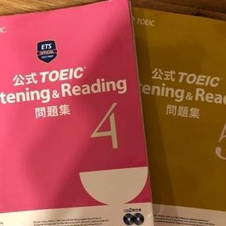 5/24日のTOEIC公開テストまで200点アップを目指す4名限...