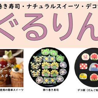 飾り巻き寿司・ナチュラルスイーツ・デコ餅教室ぐるりん