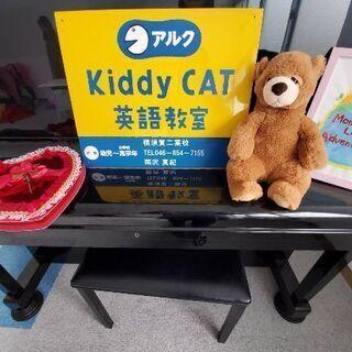 アルクKC英語教室横須賀二葉