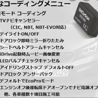 BMW 各種コーディング作業 5,000円〜