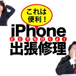 iPhone液晶交換修理させて頂きます🔧