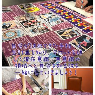 湘南藤沢★タロット教室★