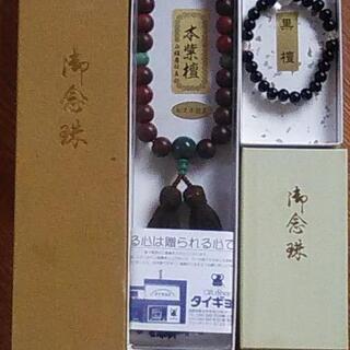 本紫檀・黒檀 数珠2個セット