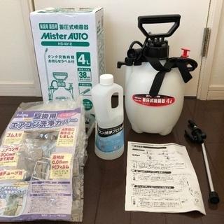 エアコン掃除キット(蓄圧式噴霧器&エアコンカバー&洗剤)