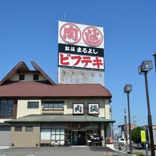 松阪まるよし鎌田本店 ホールアルバイト募集(土日祝)
