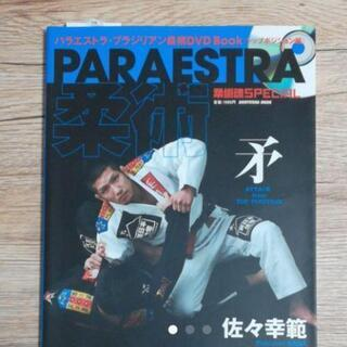 PARAESTRA柔術 矛 DVD付