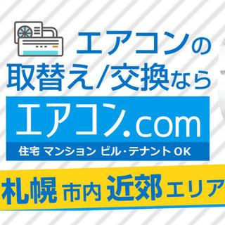 札幌近郊 エアコン取り付け ¥28,000〜 3/20更新