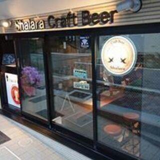 フレッシュな樽生クラフトビールとナッツが楽しめるビアパブです。