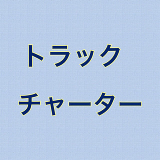 札幌 運転手付軽トラ2時間¥18,000〜