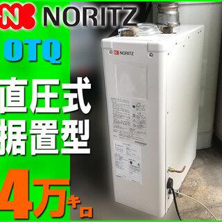 札幌市★ ノーリツ 石油給湯器 13年製◆ 直圧式 4万キロ 標...