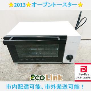 741☆ ニトリ オーブントースター 2013年 MT08BLV