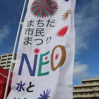 まちだ市民まつりNEO 町田シバヒロ開催!