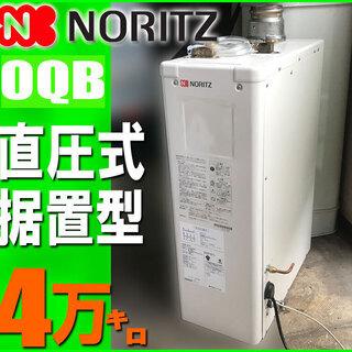 札幌市◆ ノーリツ 石油給湯器 13年製◆ 直圧式 4万キロ 標...
