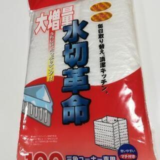 【未使用品】水切革命(100枚入り)