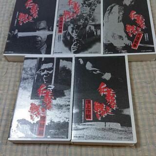 仁義なき戦い VHS 5本セット