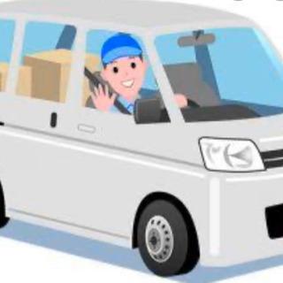 【急募】宅配運送ドライバー