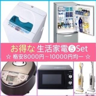 1万円セット✨格安🉐価✨🌸新生活応援📣5点セット🥳🌸