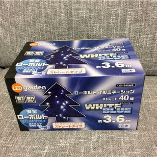 イルミネーション 2箱セット LED 【値下】