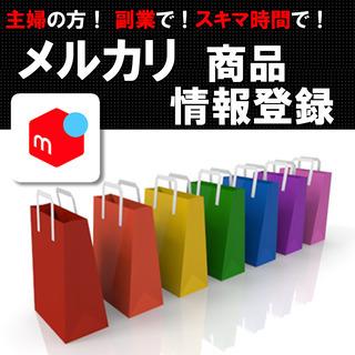 【初心者・主婦の方歓迎☆PC不要】フリマアプリ データ入力&簡単...