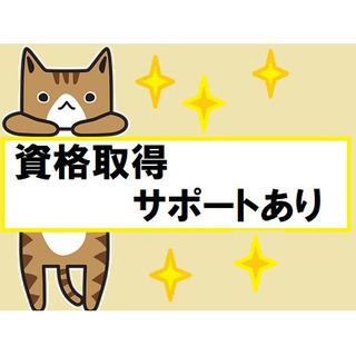 初心者でも安心☆しっかりスキルUPできる職場環境です♪(大阪市東...