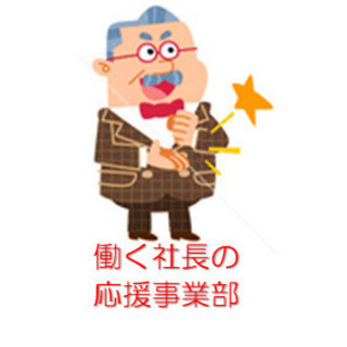 ◆集客にお困りのお店様◆無料で集客支援致します◇千葉県|働く社長...