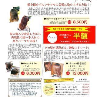 【ご新規様半額】髪にやさしいヘアカラー 4/30(木)まで