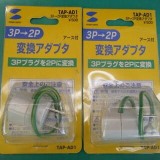 3P→2P変換アダプタ(新品) 200円の画像