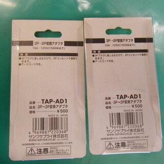 3P→2P変換アダプタ(新品) 200円 - その他
