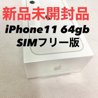 【新品未開封】iPhone11 64gb SIMフリー版 ホワイト