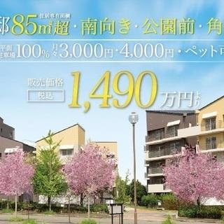 あと8戸。85㎡超が1,490万円から。即入居可。旧NTT西日本...