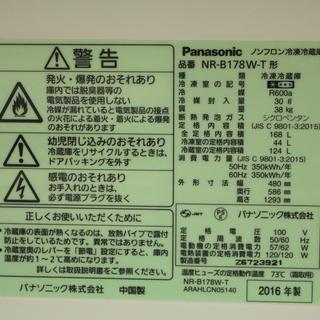 【トレファク府中店】Panasonic(パナソニック)168Lの2ドア冷蔵庫のご紹介です。 − 東京都