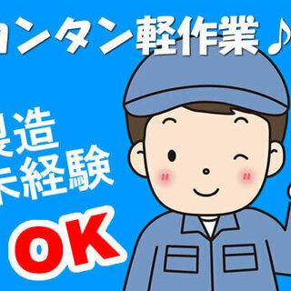 入寮可能!高時給1200円の製造スタッフ(製造・工場・倉庫)