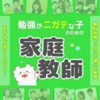 【旭川市😄家庭教師ヒーローのペアレッスンは指導料がとってもお得❗...