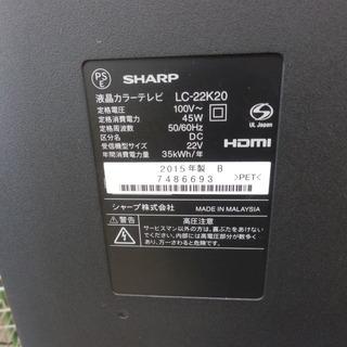 液晶テレビ 22インチ 22vTV 2015年製 SHARP LC-22K20 アクオス リモコン B-CAS付き AQUOS 新生活 TV 家電 ペイペイ対応 札幌市西区西野 − 北海道