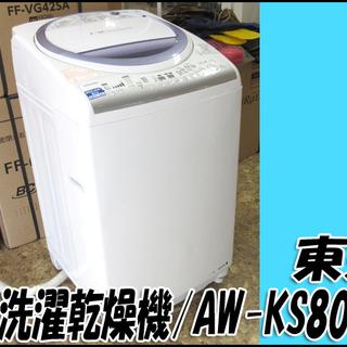 TS 東芝 8.0Kg 洗濯乾燥機 AW-KS80VM 2…