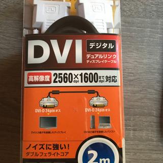 ビデオ撮影される方。DVI-D24pinケーブル2m