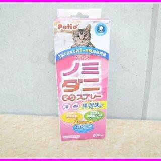PETIO ノミ ダニ取りスプレー 200㎖ 猫用【モノ市場 知...