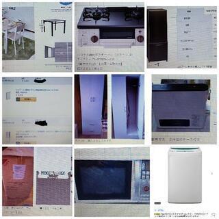 冷蔵庫洗濯機エアコンガステーブルジョイントマットなど9点で1万円!