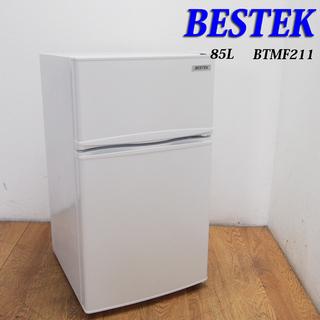 配達設置無料!  一人暮らし用冷蔵庫 2018年製 CL13