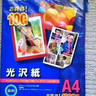 EPSON 光沢紙A4 100枚入