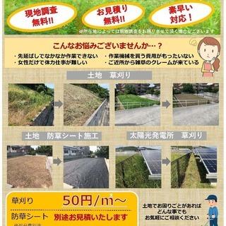 大阪府・奈良県対応OK◆草刈り・防草シート施工◆おまかせください!