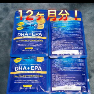 【期限22/9/30】DHA EPAサプリ約12ヶ月分