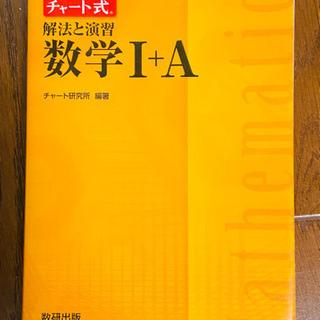 早い者勝ち!黄チャートⅠ+A