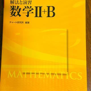 早い者勝ち!黄チャート 数学ⅡB
