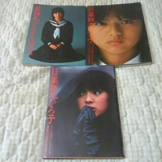 薬師丸ひろ子  写真集 3冊セット
