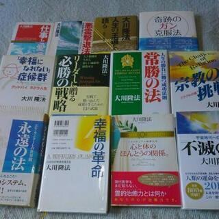 大川隆法  12冊セット